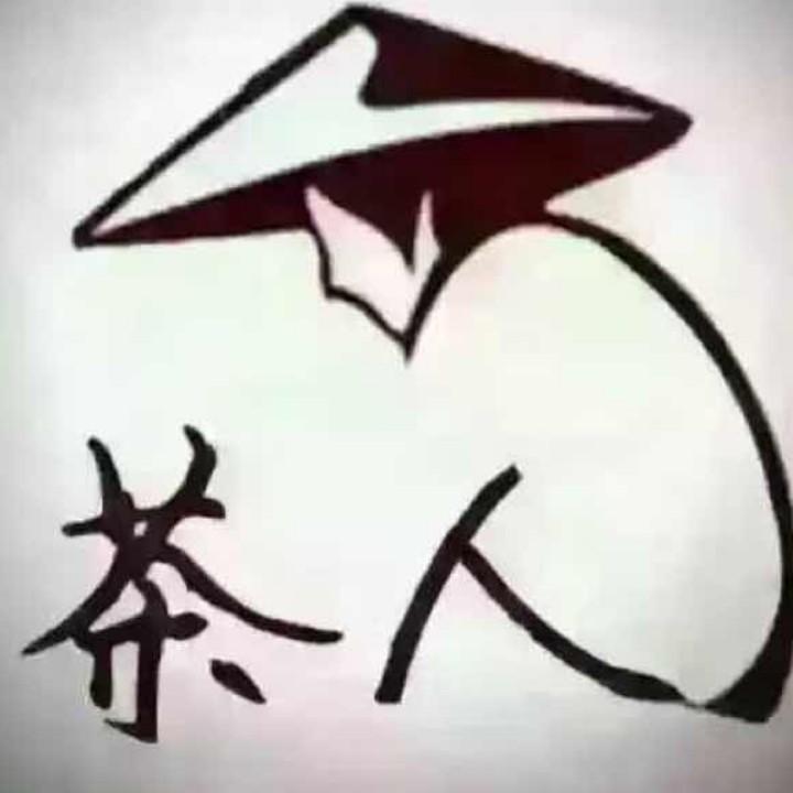 武夷山《茶农人家》