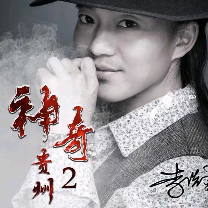 原唱歌手李浩南