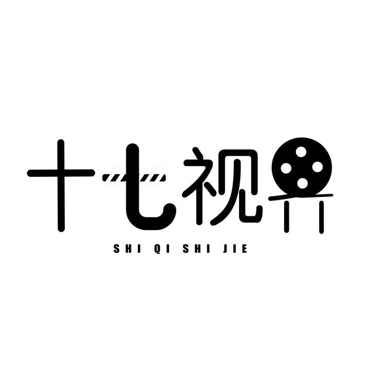十七视界(影视剪辑)