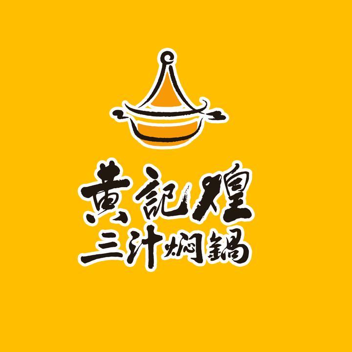 嘉峪关名嘉汇黄记煌三汁焖锅